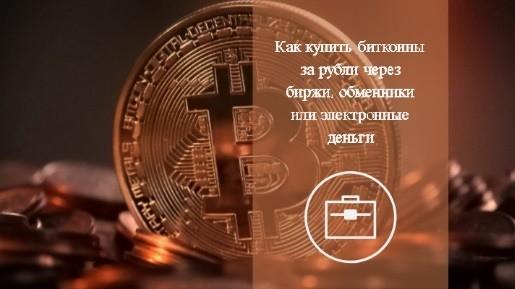 купить биткоины за рубли