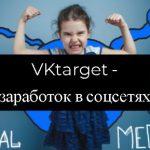 Как зарабатывать и получать больше заданий на vktarget