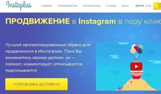 накрутка лайков в инстаграме бесплатно