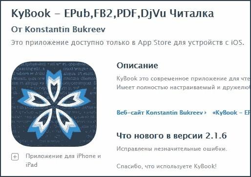 чем открыть fb2