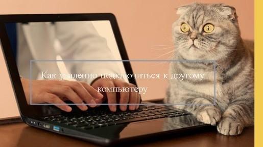 как удаленно подключиться к другому компьютеру