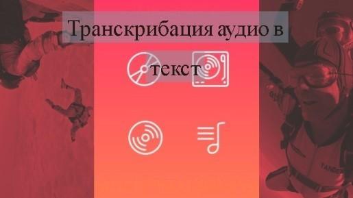 транскрибация аудио в текст