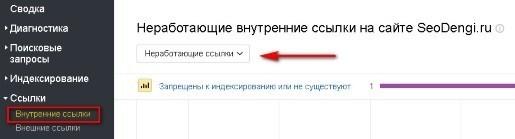 битые ссылки на сайте