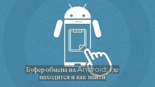 что такое буфер обмена на андроид