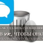 Как удалить сообщение ВКонтакте чтобы оно удалилось у собеседника