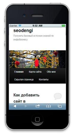 как сделать мобильную версию wordpress