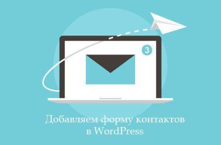 форма контактов для wordpress