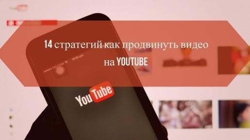 как продвинуть видео на ютубе
