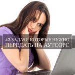 43 способа делегировать задачи для максимальной работы над сайтом