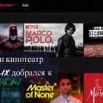 Онлайн кинотеатр NetFlix добрался и в Россию