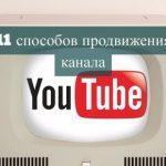 11 способов продвижения канала на YouTube