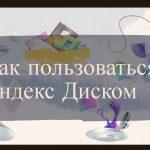Для чего нужен Яндекс Диск и как им пользоваться