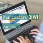Регистрируем и настраиваем QIWI кошелек