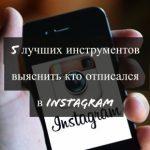 5 сервисов чтобы выяснить кто отписался в Instagram
