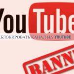 Как защитить детей от просмотра ненужных роликов на YouTube