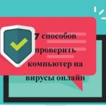 Онлайн проверка компьютера на вирусы 7 способами