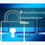 10 способов ускорить компьютер на Windows 7