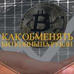 Где можно быстро обменять биткоины на рубли