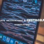 Автопостинг в Инстаграм, или как публиковать посты автоматически