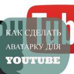 Как сделать аватарку для Ютуб канала
