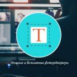 7 мощных фоторедактора с онлайн эффектами для создания профессиональных изображений