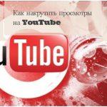 Как накрутить просмотры на YouTube с помощью различных сервисов
