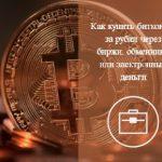 Как купить биткоины за рубли максимально выгодно