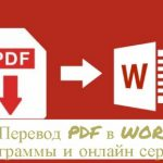 Как преобразовать pdf в word: программы и онлайн сервисы