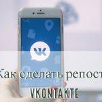 Как сделать репост в социальной сети VK