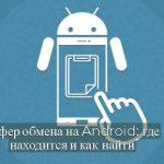 Буфер обмена на Андроиде: где находится и как найти на телефоне