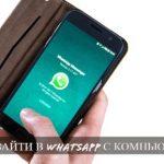 Whatsapp — что это такое и как им пользоваться на компьютере