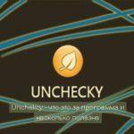 Как использовать программу Unchecky для удаления ненужных программ
