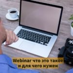 Что такое вебинар и зачем он нужен