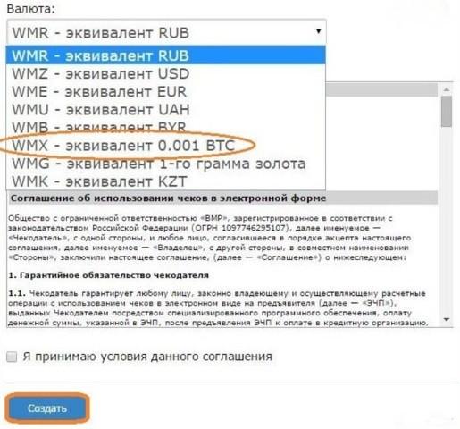 как вывести биткоин на вебмани кошелек