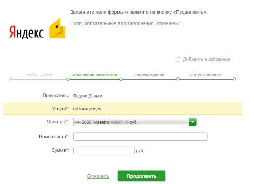 пополнение через сбербанк онлайн
