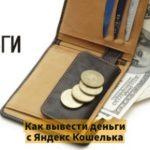 Как вывести деньги с Яндекс-кошелька: 4 способа для вывода средств