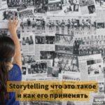Сторителлинг с примерами и техникой написания