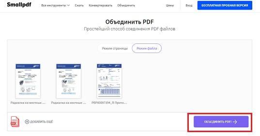 нажимаем объединить PDF