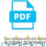 Как объединить несколько PDF файлов в один — программы и сервисы