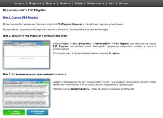 программа синонимайзер FSSPlagiator