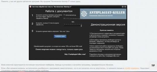 программа синонимайзер AntiplagiatKiller