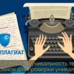 Как повысить уникальность текста самостоятельно — советы копирайтерам