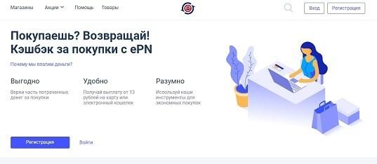 регистрация на сервисе epn cashback