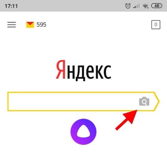 поиск через изображение в Яндекс