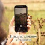 Поиск картинки с телефона