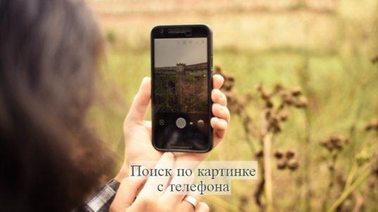 поиск по картинке с телефона