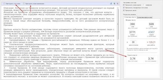 проверка тошноты текста с помощью textuspro