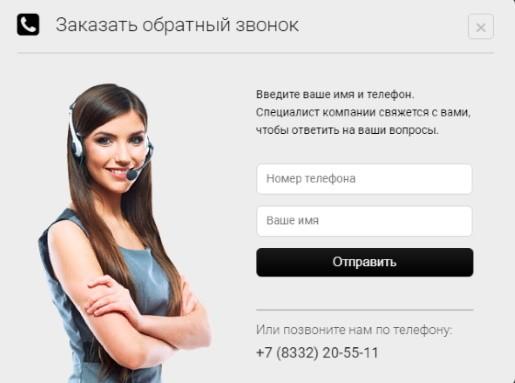 форма заказа обратного звонка на сайте