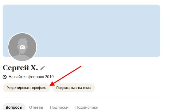 редактирование профиля в яндекс кью