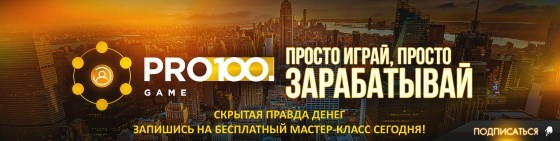 pro100game_вебинар